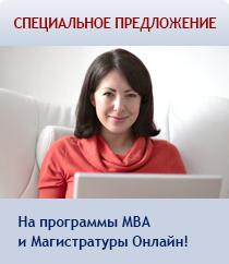 Обучение online - MBA, ACCA, Магистратура, Бакалавриат
